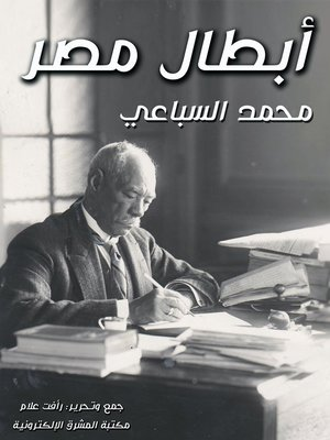 cover image of أبطال مصر