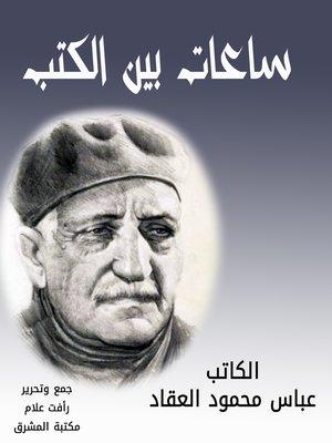 cover image of ساعات بين الكتب