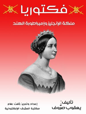 cover image of فكتوريا