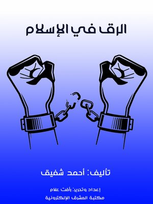 cover image of الرق في الإسلام
