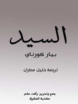 cover image of السيد