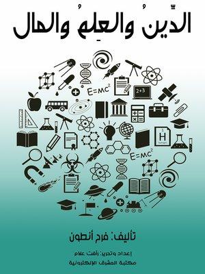 cover image of الدِّينُ والعِلمُ والمال
