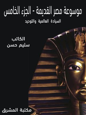 cover image of موسوعة مصر القديمة (5)