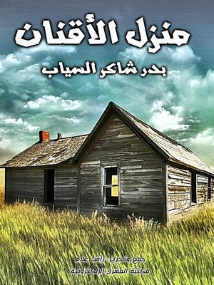 cover image of منزل الأقنان