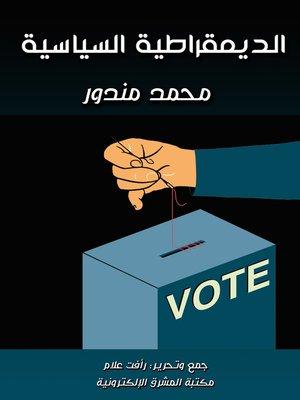 cover image of الديمقراطية السياسية