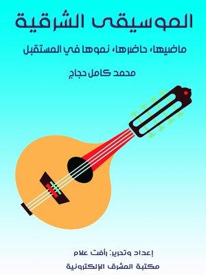 cover image of الموسيقى الشرقية