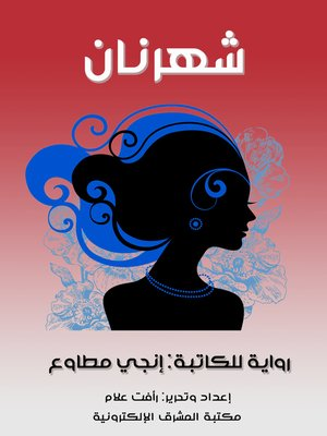 cover image of شهرنان