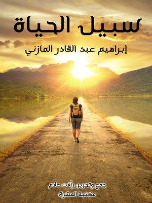 cover image of سبيل الحياة