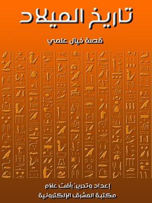 cover image of تاريخ الميلاد