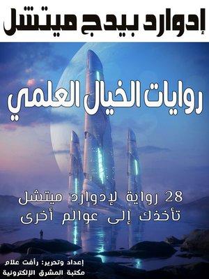cover image of روايات الخيال العلمي