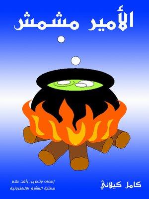 cover image of الأمير مشمش