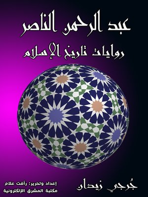 cover image of عبد الرحمن الناصر