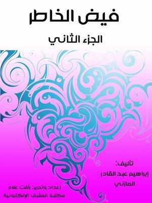 cover image of فيض الخاطر (الجزء الثاني)