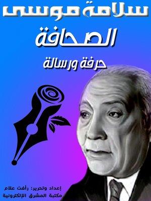 cover image of الصحافة حرفة ورسالة