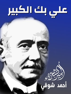 cover image of علي بك الكبير