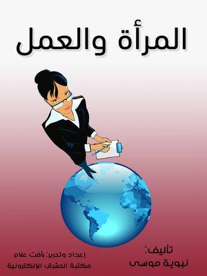cover image of المرأة والعمل