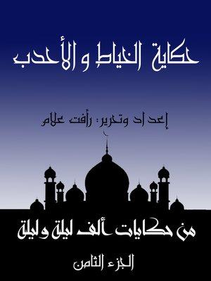 cover image of حكاية الخياط والأحدب