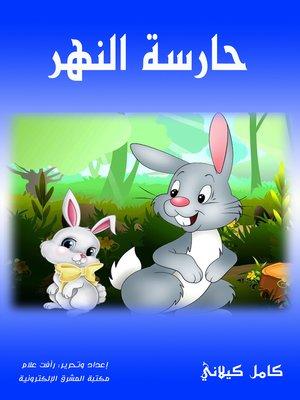cover image of حارسة النهر