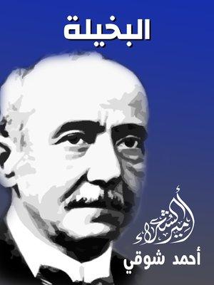 cover image of البخيلة