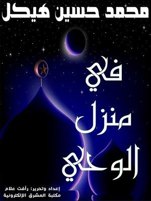 cover image of في منزل الوحي