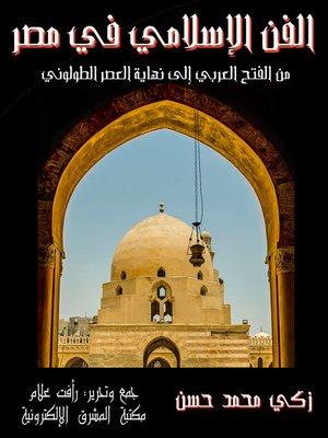 cover image of الفن الإسلامي في مصر