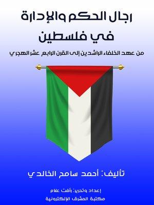 cover image of رجال الحكم والإدارة في فلسطين