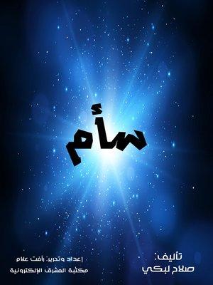 cover image of سأم