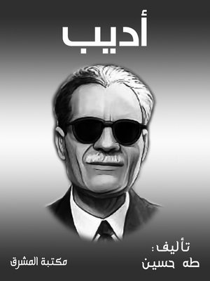 cover image of أديب