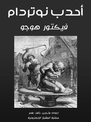 cover image of أحدب نوتردام