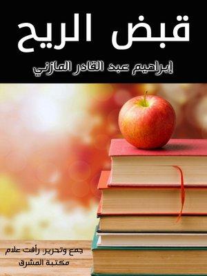 cover image of قبض الريح