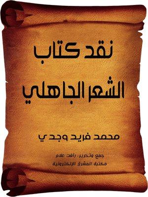 cover image of نقد كتاب الشعر الجاهلي