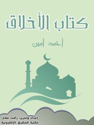 cover image of كتاب الأخلاق