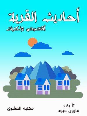 cover image of أحاديث القرية