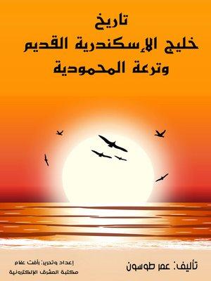 cover image of تاريخ خليج الإسكندرية القديم وترعة المحمودية