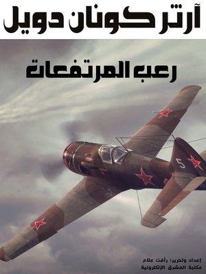 cover image of رعب المرتفعات