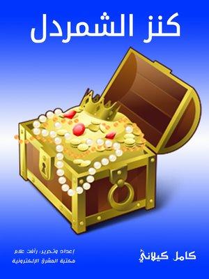 cover image of كنز الشمردل
