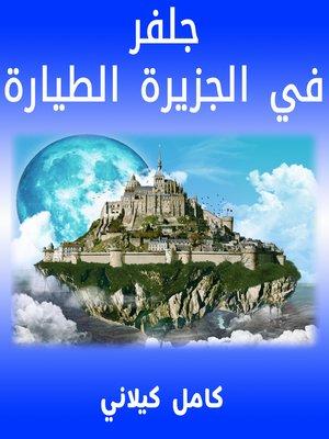 cover image of جلفر3 في الجزيرة الطيارة