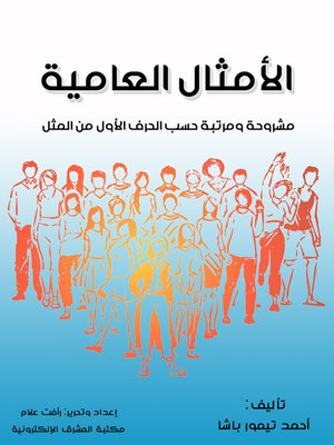 cover image of الأمثال العامية