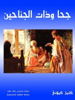 cover image of جحا وذات الجناحين