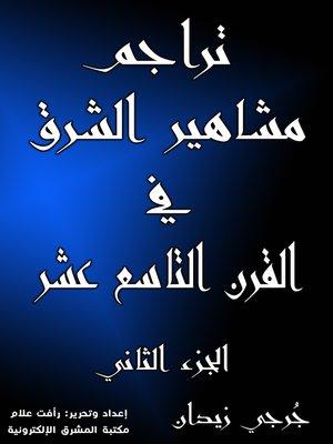 cover image of تراجم مشاهير الشرق في القرن التاسع عشر (الجزء الثاني)
