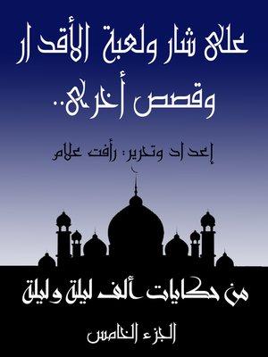 cover image of على شار ولعبة الأقدار.. وقصص أخرى