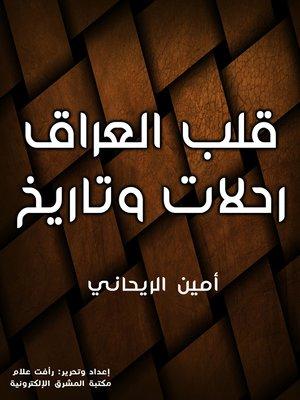 cover image of قلب العراق رحلات وتاريخ