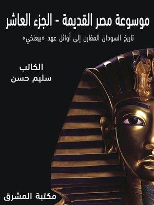 cover image of موسوعة مصر القديمة (10)