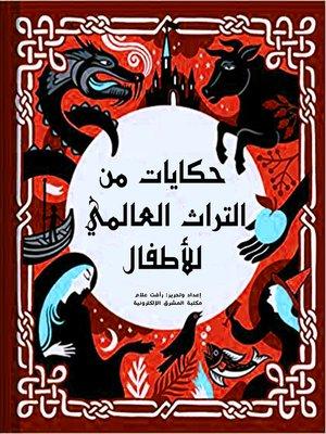 cover image of حكايات من التراث العالمي للأطفال