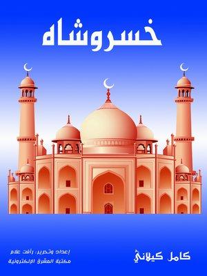 cover image of خسروشاه