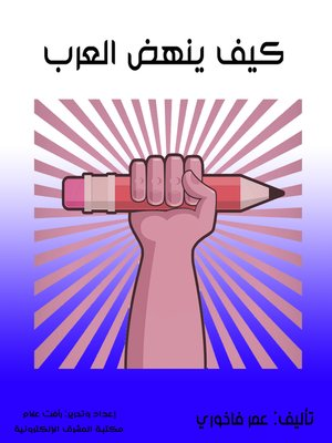 cover image of كيف ينهض العرب