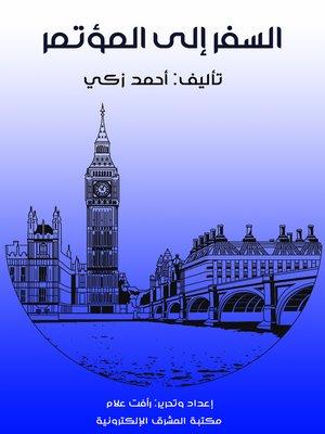 cover image of السفر إلى المؤتمر