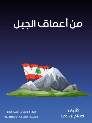cover image of من أعماق الجبل