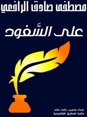 cover image of على السَّفود