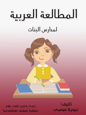 cover image of المطالعة العربية